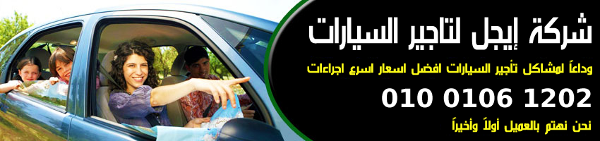 Rent Car in Egypt