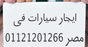 شركة تأجير سيارات بالقاهرة